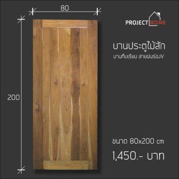 ประตู 80200_๒๑๐๑๒๕_3