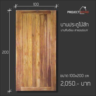 ประตู100200_๒๑๐๑๒๕_0