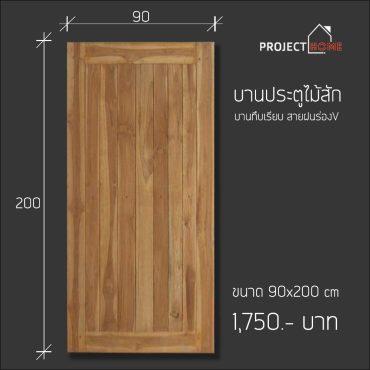 ประตู90200_๒๑๐๑๒๕_0_0